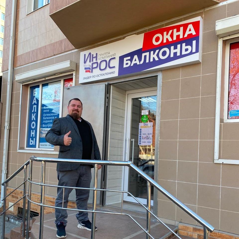 Открытие офиса ГК «ИнРОС» в г. Краснодар